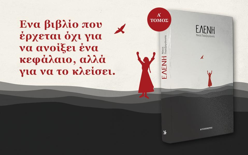ena-vivlio-poy-erxetai-oxi-gia-na-anoi3ei-ena-kefalaio-alla-gia-na-kleisei