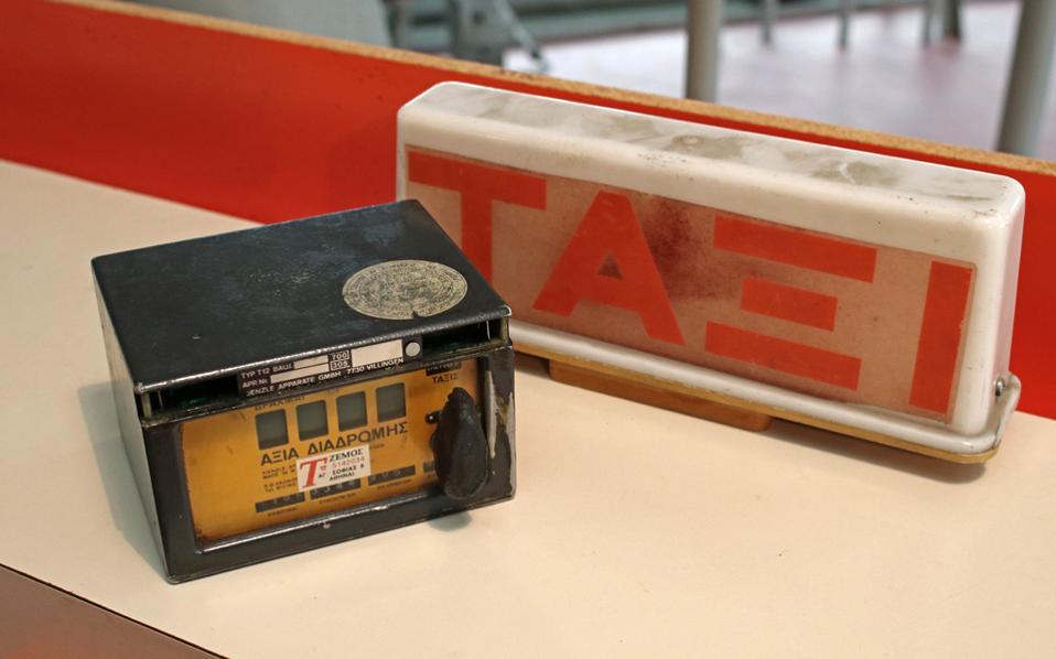 Eνα ταξίμετρο και το «καπέλο» ενός ταξί σε μια κούρσα που μας ξαναγυρίζει πίσω στη δεκαετία του '80 παρουσιάζονται στη σχετική έκθεση στην Τεχνόπολη, που εγκαινιάζεται την ερχόμενη Τετάρτη.
