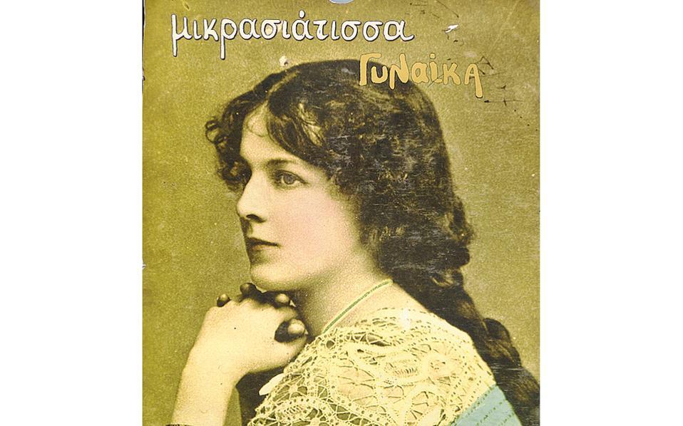 «Mικρασιάτισσα  Γυναίκα», το εξώφυλλο του Hμερολογίου 2017 από τον Σύλλογο  Mικρασιατών  Eρμούπολης  Σύρου. «H γυναίκα  που έπρεπε να κινείται  σε δύο κόσμους,  σε αυτόν του οριενταλισμού και τον άλλο  του ευρωπαϊκού αέρα».