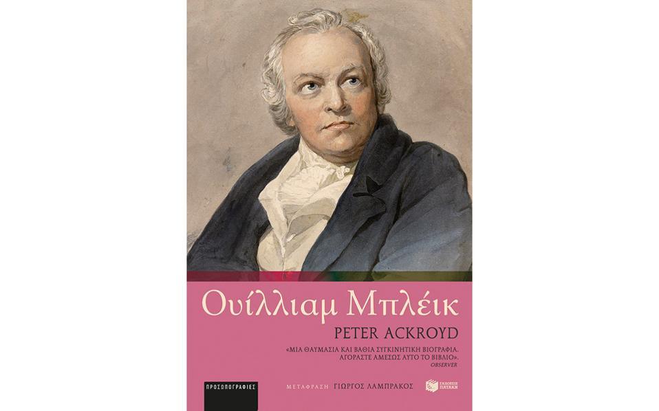 Το εξώφυλλο του βιβλίου του Πίτερ Ακροϊντ για τον Ουίλλιαμ Μπλέικ, το οποίο ο Observer συστήνει ως «μια θαυμάσια και βαθιά συγκινητική βιογραφία».