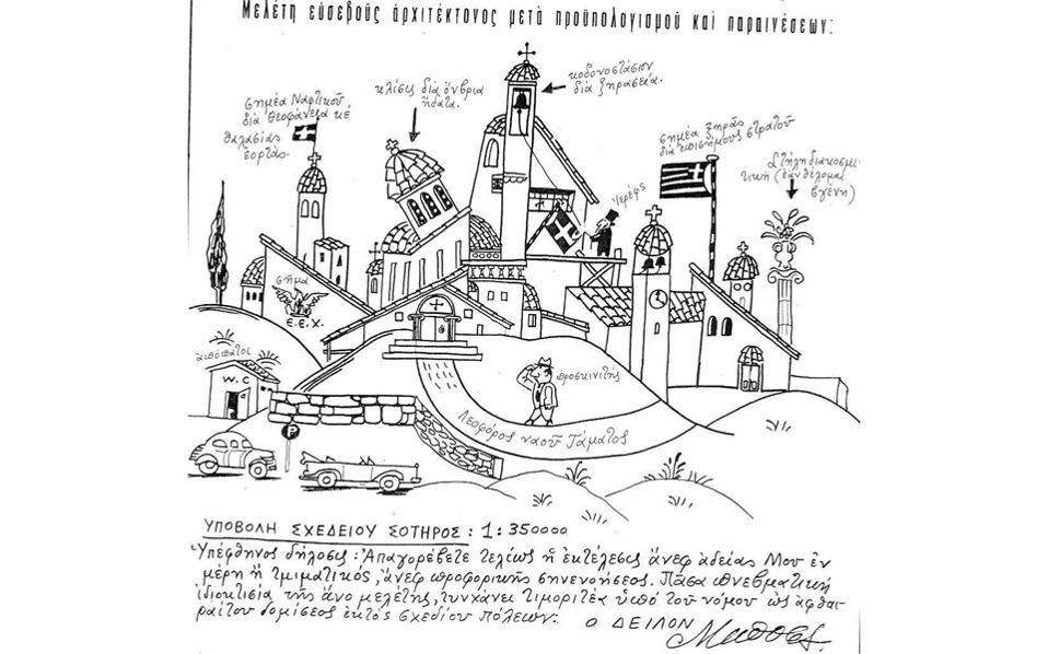 Ιδού πώς είδε με τη φαντασία του ο περίφημος σκιτσογράφος Μποστ τον Ναό του Τάματος, που δεν κτίστηκε ποτέ.