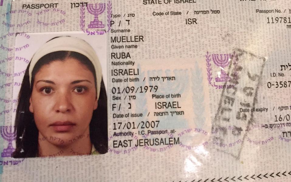 Ακυρωμένο ισραηλινό διαβατήριο μιας γεννημένης στην Ιερουσαλήμ Παλαιστίνιας Ισραηλινής.