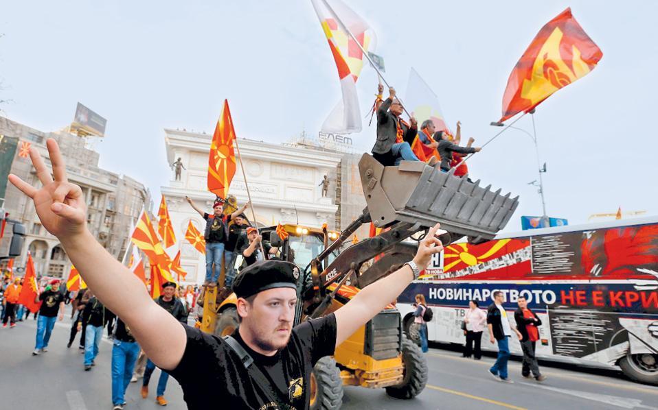 Αποτέλεσμα εικόνας για σλαβομακεδονεσ