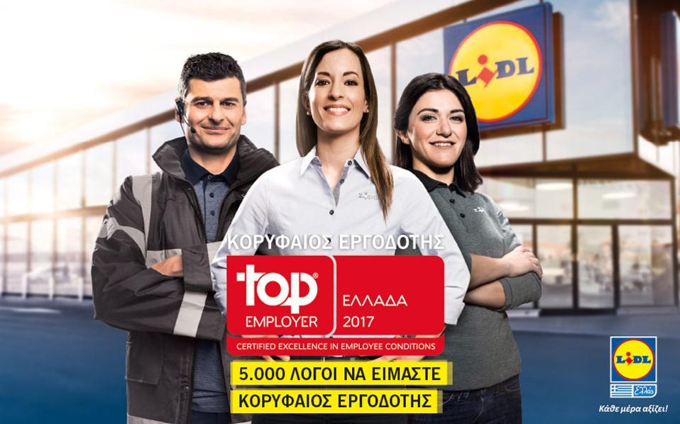 kathimerini_topemployer_adv
