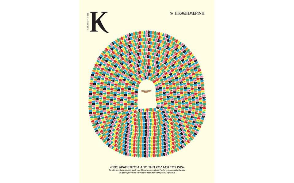 Το εξώφυλλο του «Κ» που απέσπασε βραβείο ΕΒΓΕ, σχεδιασμένο από τον Μ. Κουρούδη των Κ2design.