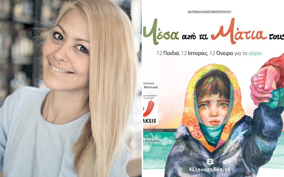 Το βιβλίο της Φωτεινής Κωνσταντοπούλου με τίτλο «Μέσα από τα μάτια τους» απευθύνεται σε παιδιά, αλλά δεν είναι παραμύθι.