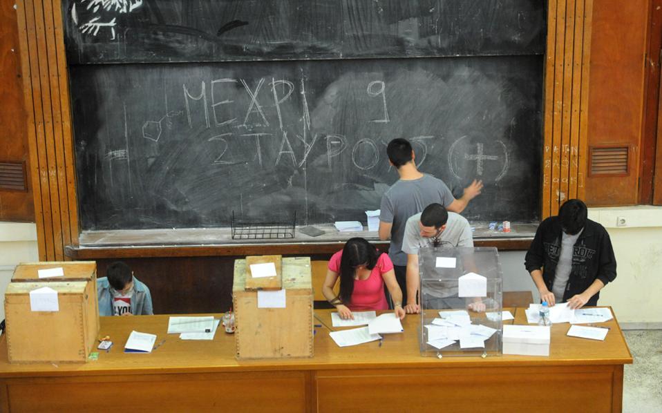 Πέρυσι στις εκλογές ψήφισαν περίπου 75.000 φοιτητές πανεπιστημίων και ΤΕΙ. Φέτος η συμμετοχή αναμένεται περισσότερο μειωμένη.