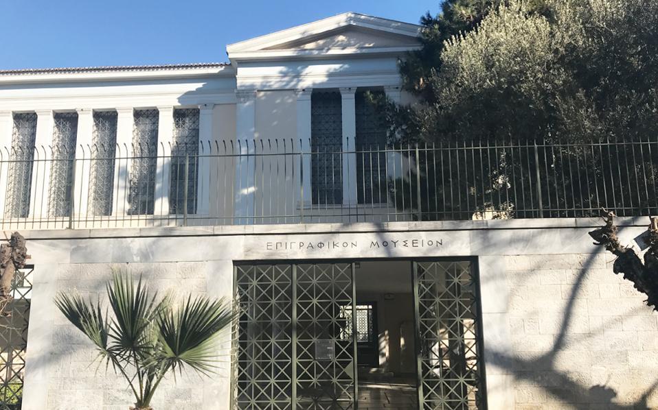 Εγκαίνια αύριο στο Επιγραφικό Μουσείο με την επανέκθεση «Ιστορία μέσα από τους λίθους».