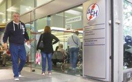 Η εταιρεία που θα τεθεί προς πώληση από τη ΔΕΗ θα έχει στο χαρτοφυλάκιό της 450.000 πελάτες.