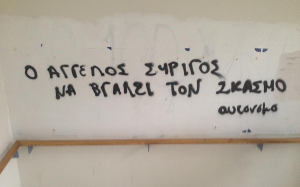 Οι άγνωστοι που εισέβαλαν στο Πάντειο Πανεπιστήμιο έγραψαν συνθήματα στους τοίχους κατά την αποχώρησή τους.