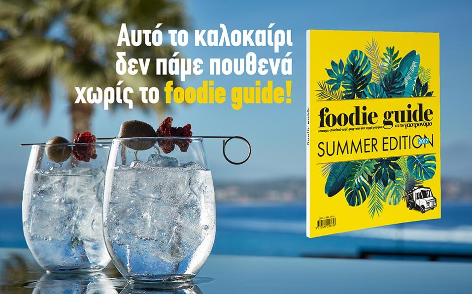 foodie-guide
