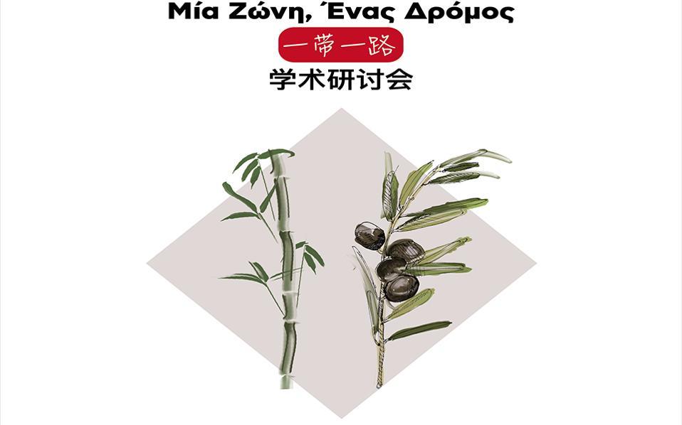 greek_chinese