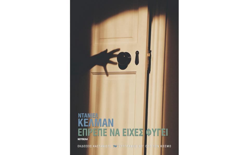 kehlmann611
