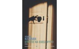 Ο Συγγραφέας Ντάνιελ Κέλμαν και το μυθιστόρημά του «Επρεπε να είχες φύγει».