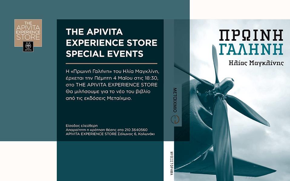 tm1200x900px_-apivita-event_maglinis