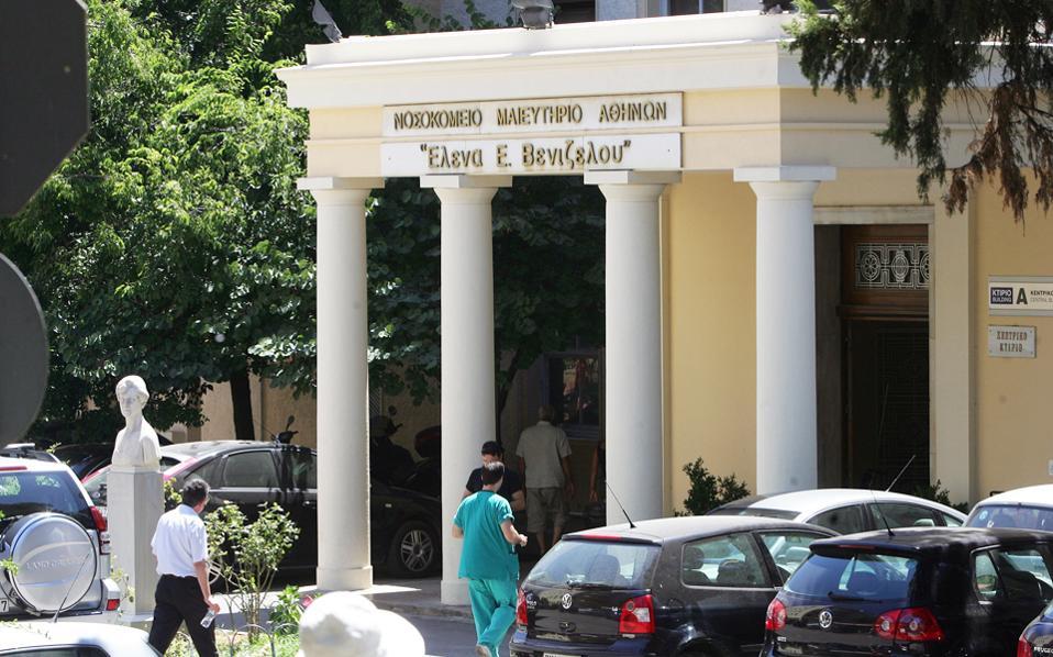 Στα νοσοκομεία «Ελενα Βενιζέλου» και «Αλεξάνδρα» φιλοξενούνται σήμερα συνολικά τέσσερα βρέφη, κυρίως για ιατρικούς λόγους.