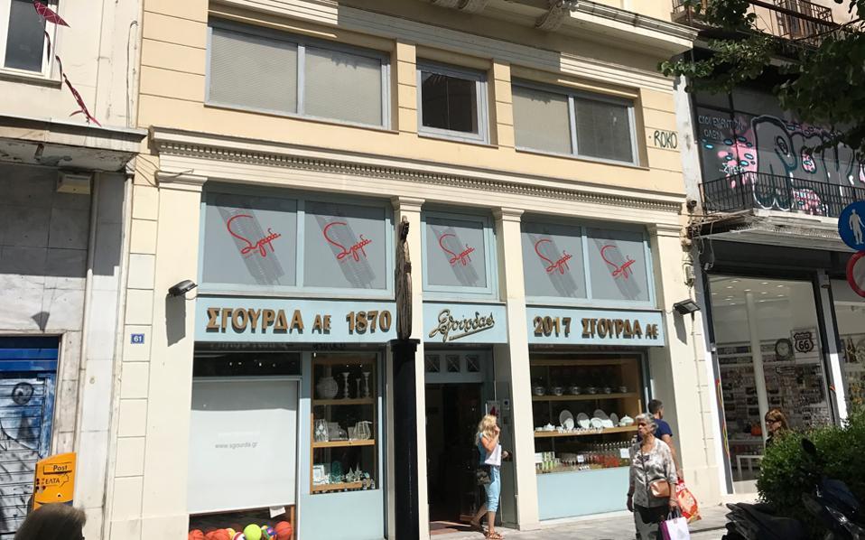 Η ιστορική οικογενειακή επιχείρηση «Σγούρδας» στεγάζεται στο νεοκλασικό κτίριο της Αιόλου πάνω από 130 χρόνια.