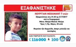 exafanisi_paidi_677_355