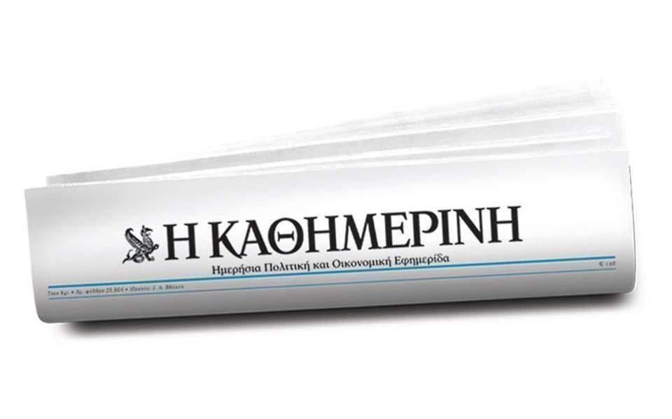 kathimerini1-thumb-large--2-thumb-large-thumb-large-thumb-large-thumb-large-thumb-large-thumb-large--2-thumb-large-thumb-large--2