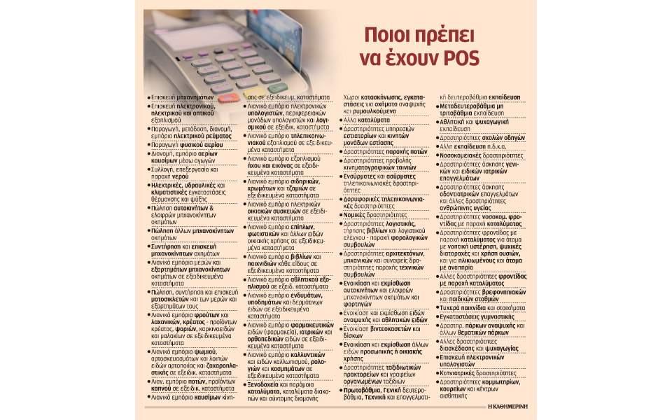 s23_2308pos-epixeir