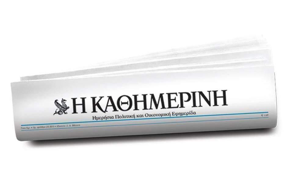 kathimerini1-thumb-large--2-thumb-large-thumb-large--2-thumb-large--2-thumb-large-thumb-large--2
