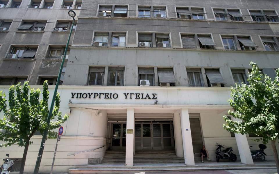 ypourgeio_ygeias-thumb-large--2