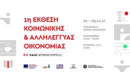 ekthesh_oikonomias