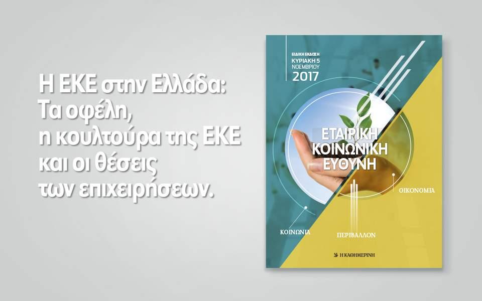 etairikh-koinwnikh-ey8ynh