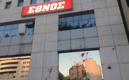 ethnos232
