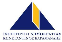 in_karamanlis2