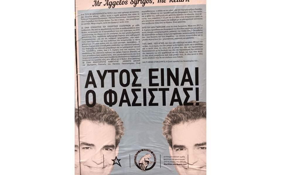 syrigos