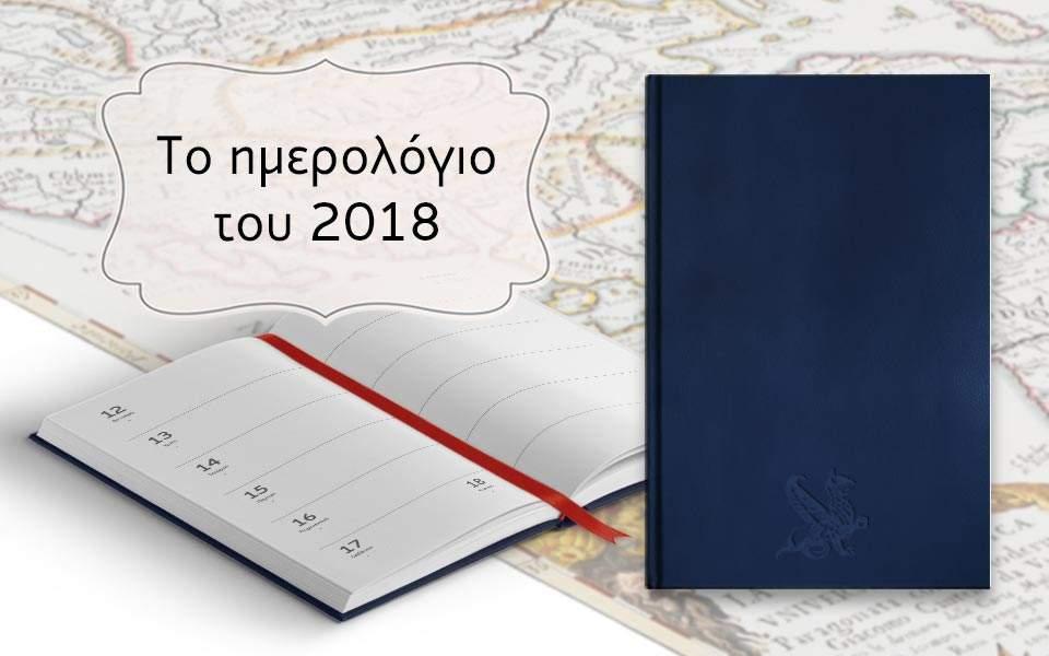 agenda-2018