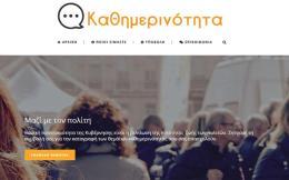 kathimerinotita-thumb-large