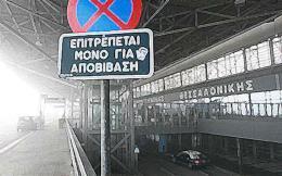 makedonia_airport