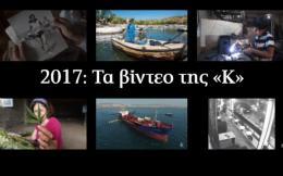 video2017--2