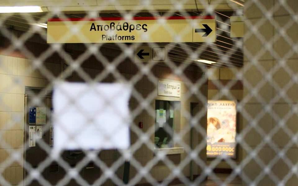 Χωρίς μετρό a9dbab4ca9e