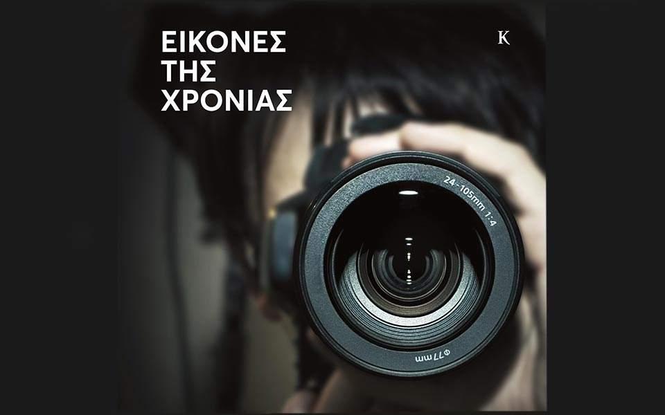 eikones-ths-xronias