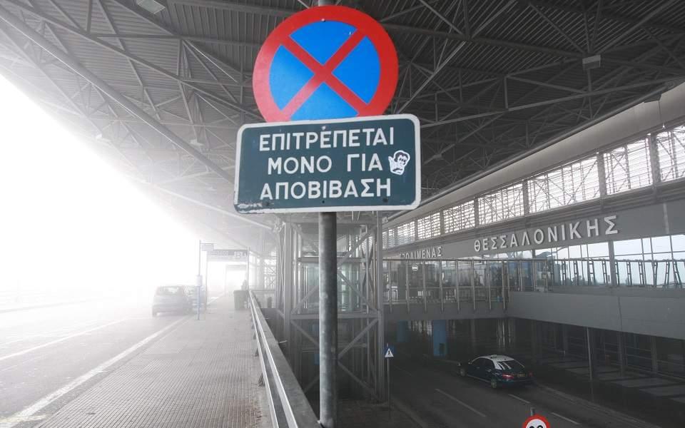 omixli-aerodromio-makedonia