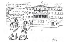 petroulakis--4
