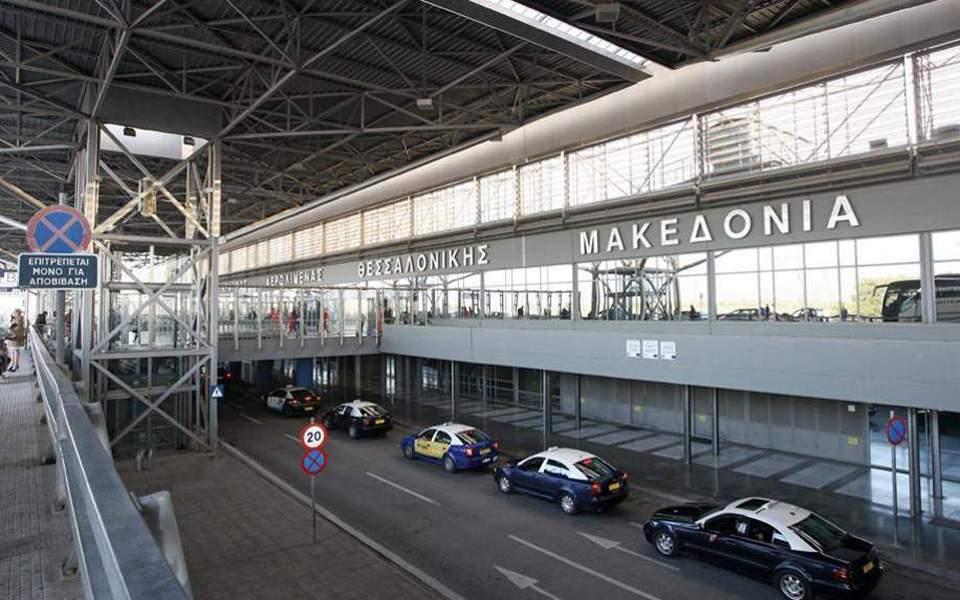 aerodromio-makedonia