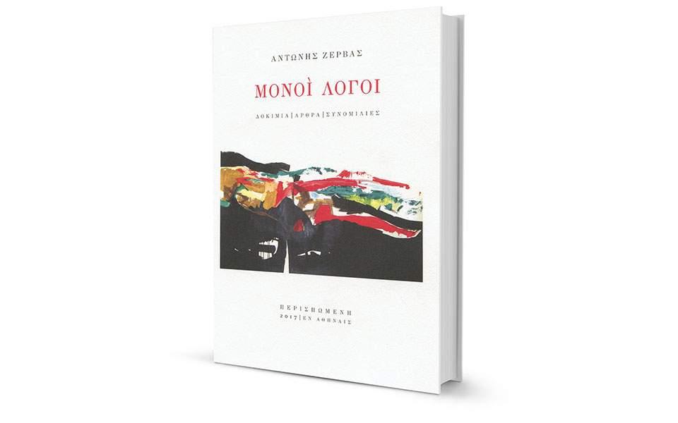 s9_zervas-monoi-logoi