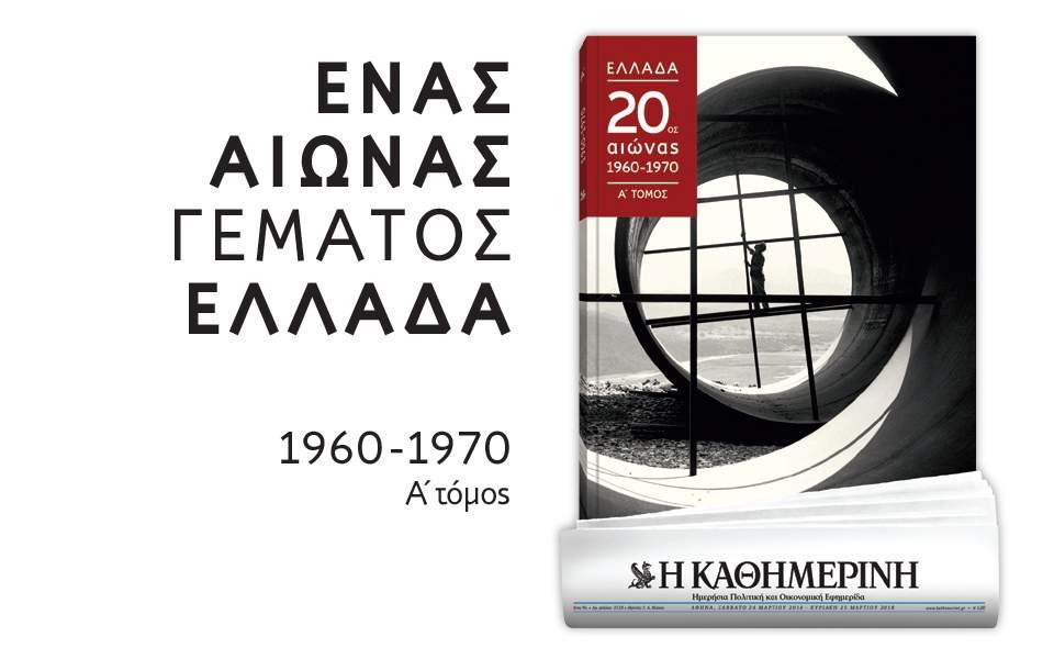 1960-70-a-960x600