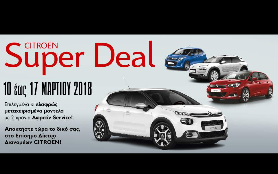 citroen-super-deal