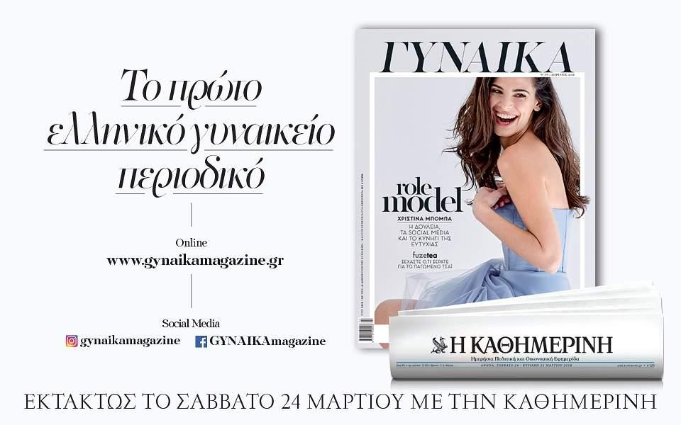 gynaika39-960x600t