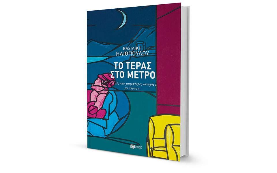 s10_teras1
