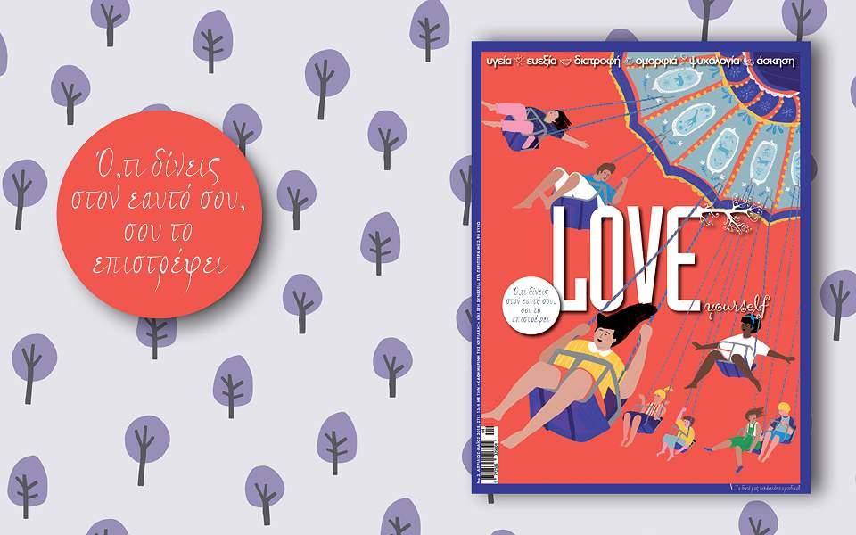 love-3-960x600--2
