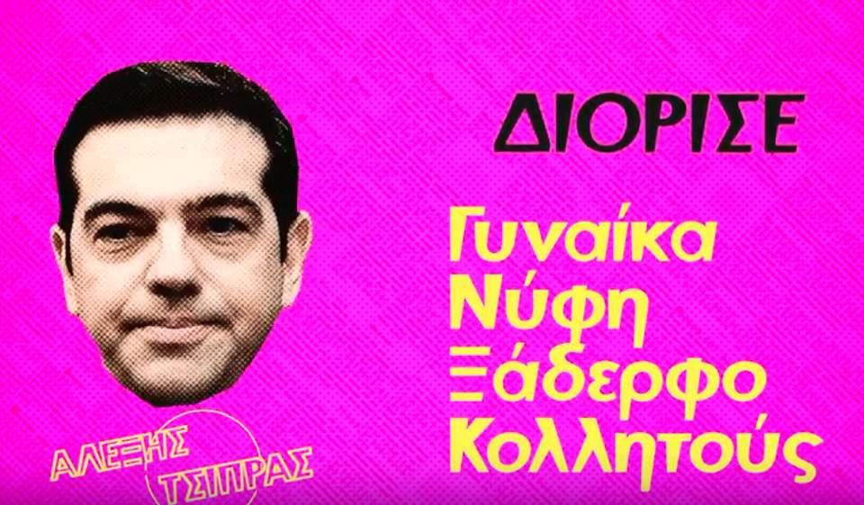 tsipras_video