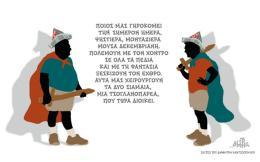 xanztzopoylos