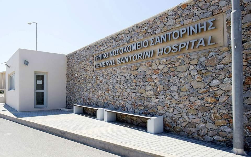 Αποτέλεσμα εικόνας για νοσοκομείο Σαντορίνης