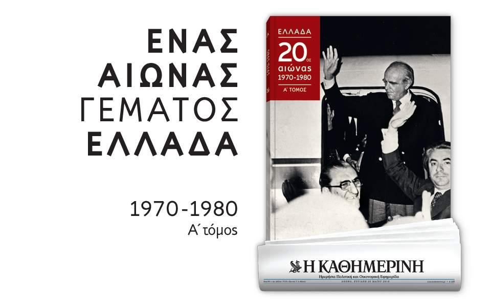 1970-1980-a-960x600